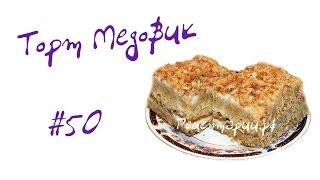 Торт медовик готовим дома(Простой и очень вкусный торт медовик. Пошаговый рецепт приготовления торта Медовик. Торт не сложен в пригот..., 2013-10-25T18:30:01.000Z)