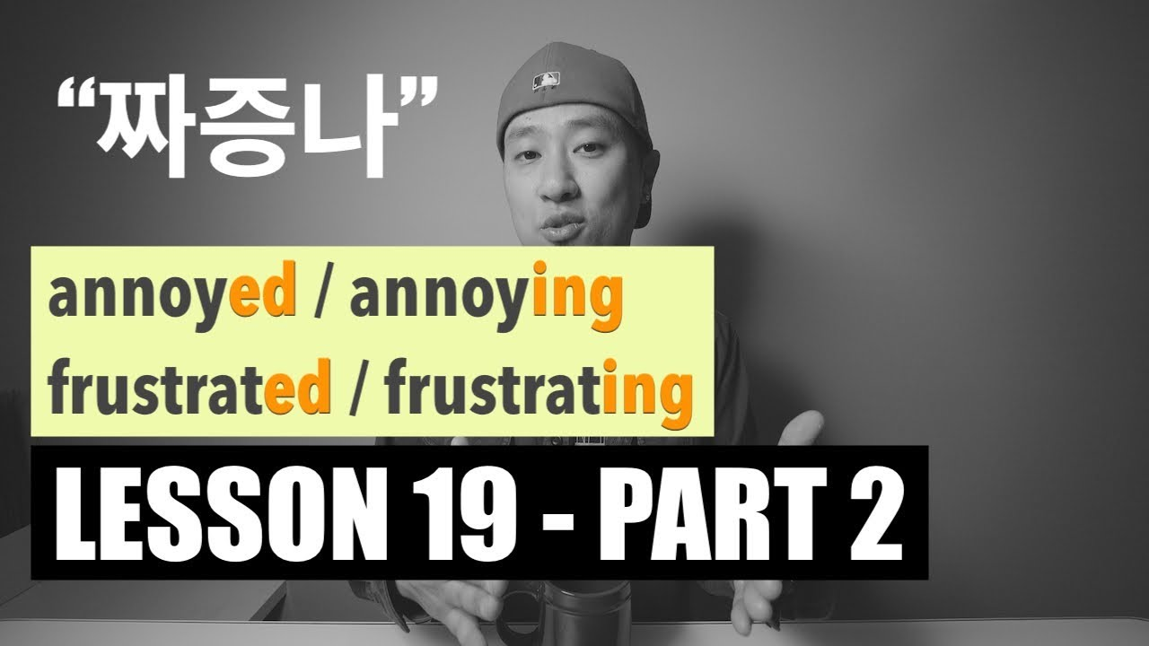 """Download [ LESSON #19 - PART 2 ] """"짜증나"""" - annoyed / annoying / frustrated / frustrating"""