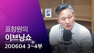 [이브닝쇼] 3·4부 : 가세연/여행가방 7시간/노엘 …