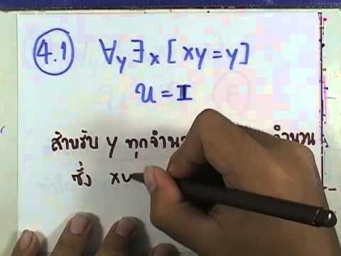 เลขกระทรวง เพิ่มเติม ม.4-6 เล่ม1 : แบบฝึกหัด1.12 ข้อ01-08