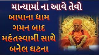 Baps katha Atmatrupt swami new katha baps new katha 2021 Baps live Swaminarayan daily katha