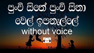 Punchi Sithe Punchi Sina Karaoke (without voice) පුංචි සිතේ පුංචි සිනා වෙල් ඉපනැල්ලේ..mp3