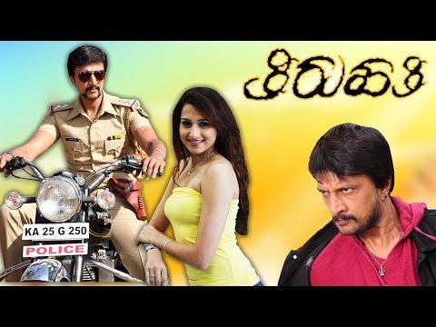Thirupathi Full Kannada Movie HD | Sudeep And Pooja Kanwal