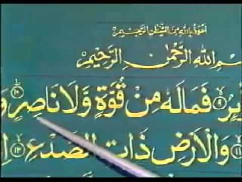 Learn Quran to read tajweed listening to Quran online for kids 57 of 64