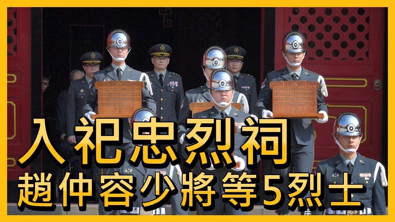 趙仲容少將等5員 入祀忠烈祠【央廣新聞】 - YouTube