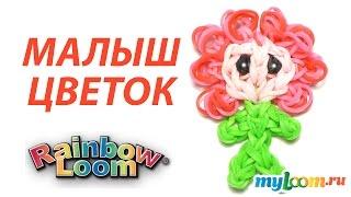МАЛЫШ ЦВЕТОК из резинок Rainbow Loom Bands. Урок 267 | Flower Rainbow Loom