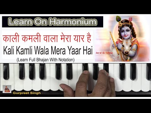 Kali Kamli Wala Mera Yaar Hai | Krishan Bhajan | Learn On Harmonium |