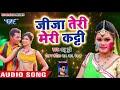 Download Anu Dubey का सुपरहिट होली गीत - Jija Teri Meri Katti - Holi Mubarak - Bhojpuri Holi Songs 2018 New MP3 song and Music Video