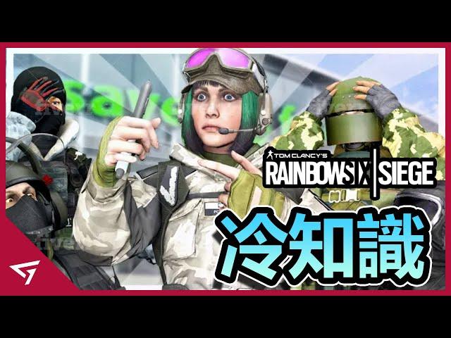 【虹彩六號:圍攻 Rainbow Six Siege】你所不知道的冷知識