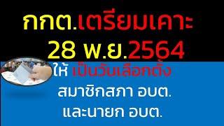 กกต.เตรียมเคาะให้วันอาทิตย์ที่   28 พ.ย.2564  เป็นวันเลือกตั้ง ส.อบต.และนายก อบต.