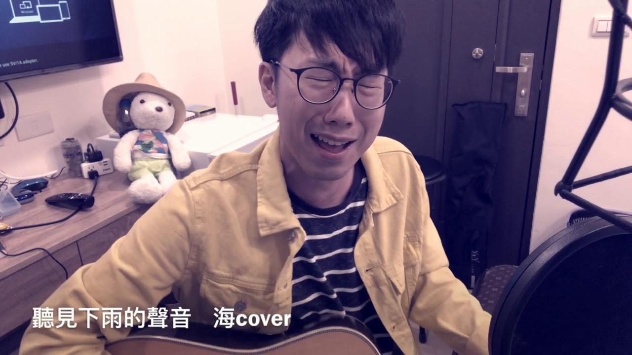 《周杰倫-聽見下雨的聲音》海cover - YouTube