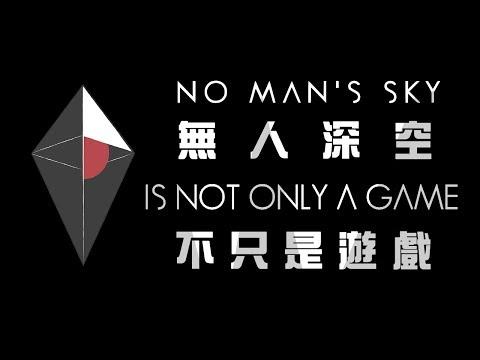 《No Man's Sky 無人深空》不只是遊戲