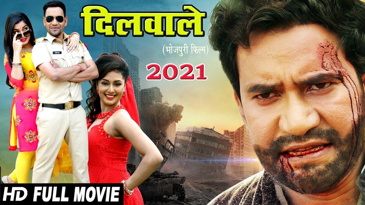 दिलवाले | 2021 | दिनेश लाल यादव की सबसे बड़ी फिल्म हुई लीक | युवाओ की पसंद बन गई फिल्म 2021