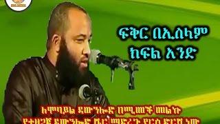 Fiker Be Islam Part 1 By Dai Sadiq Mohammed ( Ustaz Abu Heydar )