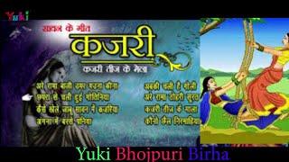Bhojpuri Kajri Songs 2021 | जिसने ये गीत नहीं सुना उसकी ज़िन्दगी बेकार है | Audio -  Jukebox