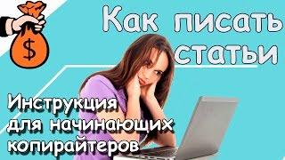 Учимся писать статьи за деньги в интернете