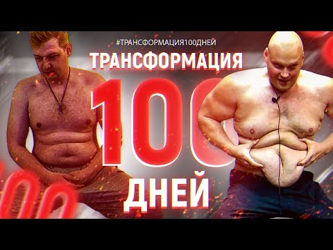 Невероятная ТРАНСФОРМАЦИЯ тела за 100 дней или КАК ПОХУДЕТЬ К ЛЕТУ