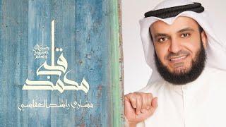 قلبي محمد ﷺ مشاري راشد العفاسي | حفل إندونيسيا #indonesia