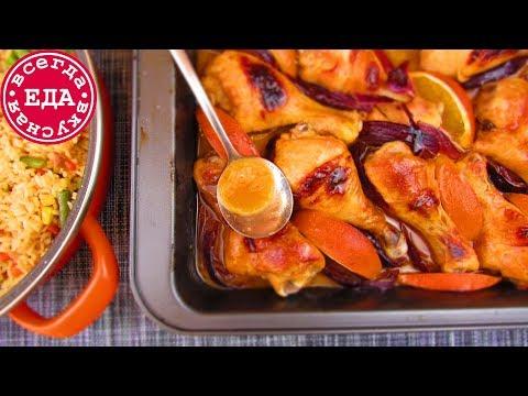 Куриные ножки с апельсином и луком | Всегда Вкусная Еда