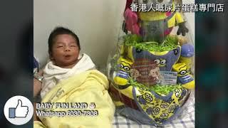 Baby Fun Land 尿片蛋糕專門店