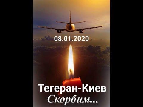 Памяти экипажу МАУ погибшему 8 января 2020 посвящается...