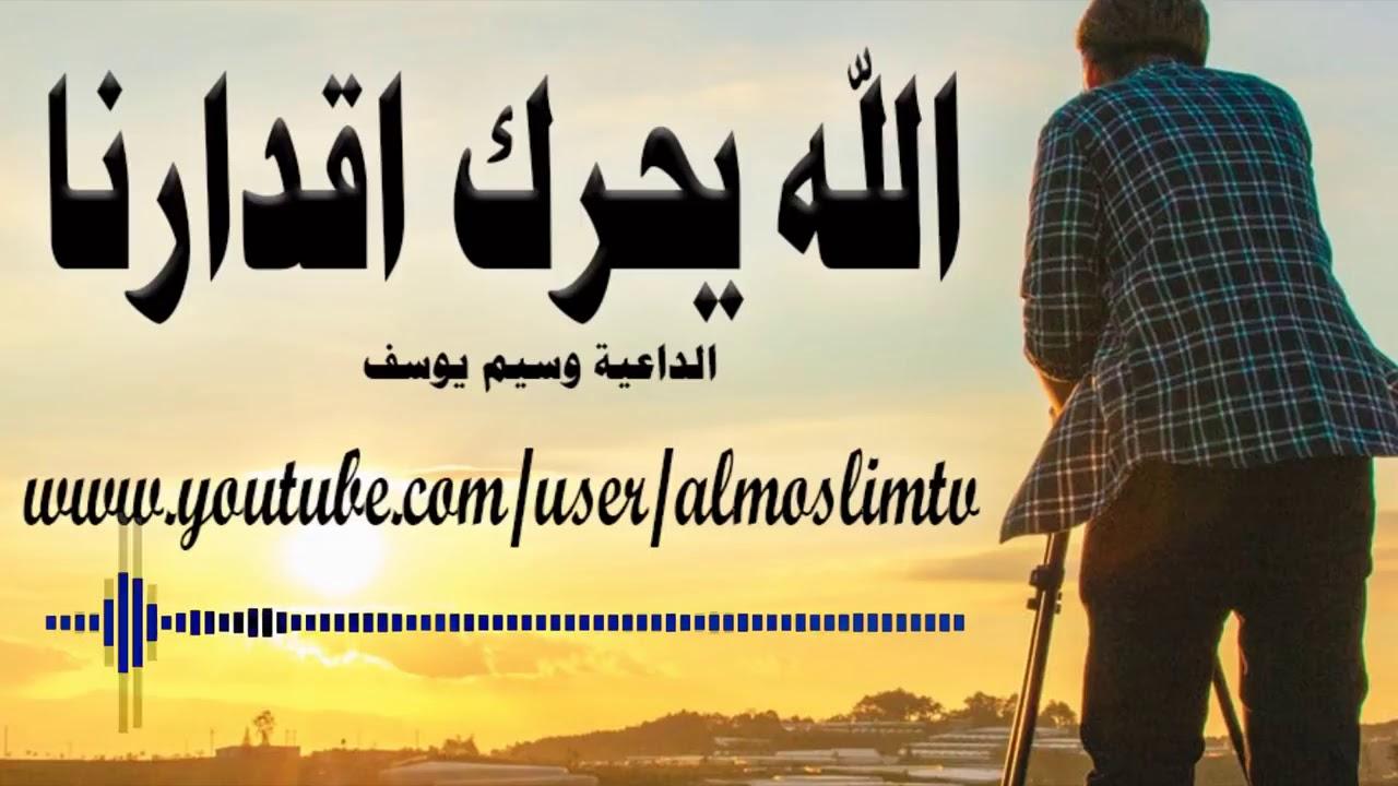 انت تمشي بقدر الله اجمل كلام ستسمعه | الشيخ د. وسيم يوسف