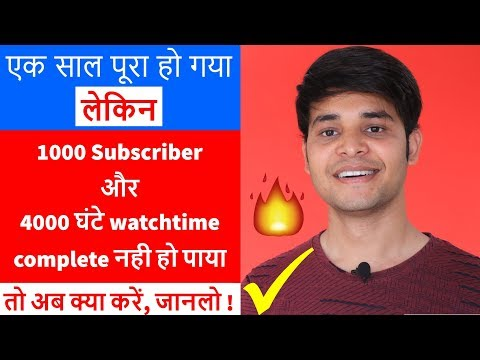 What If Channel Not Complete 1000 Subscriber and 4000 Hours Watch Time in 1 Year