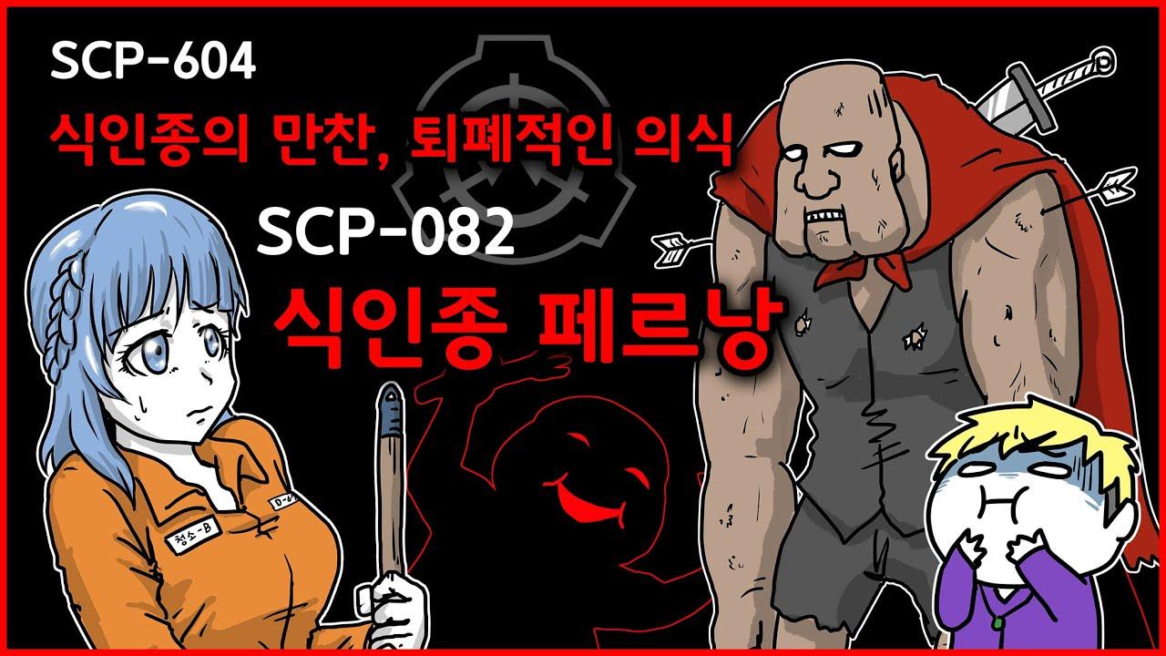 SCP기획 카니발리즘 특집 - SCP-604 / 식인종의 만찬 / 퇴폐적인 의식 / SCP-082 / 식인종 페르낭