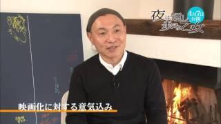 『夜は短し歩けよ乙女』4月7日(金)全国公開! 京都を舞台に描かれる ...