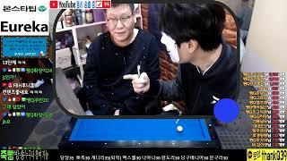 당구해커배 죽빵 서바이벌 리그 4월4주차(금요일리그) 4월26일땡Q당구방송