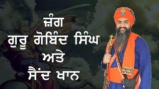 ਜ਼ੰਗ ਗੁਰੂ ਗੋਬਿੰਦ ਸਿੰਘ ਜੀ ਅਤੇ ਸੈਦ ਖਾਨ | Tarsem Singh Moranwali Dhadi Jatha | Punjab Manch