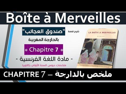 Chapitre 7 la boite a merveille (résumé) -  بالعربية - الدارجة المغربية | الفرنسية اولى باك
