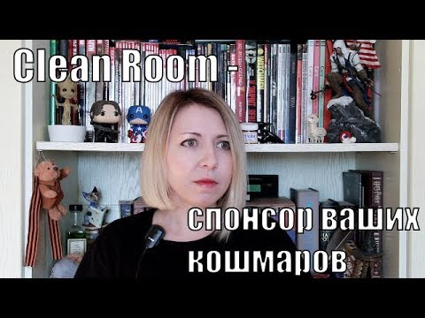 [комиксы] Clean Room - Gail Simone, Jon Davis-Hunt