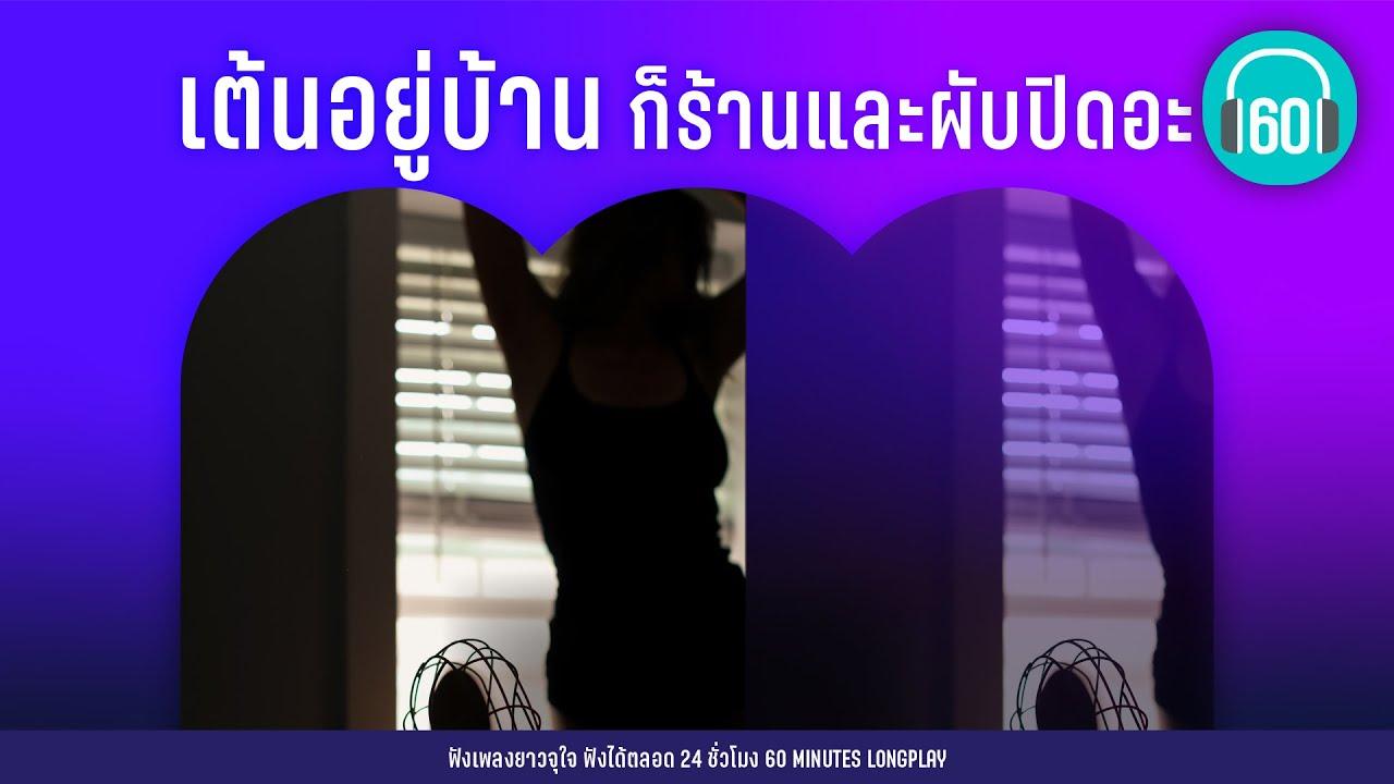 รวมเพลง เต้นอยู่บ้าน ก็ร้านและผับปิดอะ [O.K.นะคะ, MUSIC LOVER,เช้าไม่กลัว ]【LONGPLAY】
