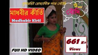 Bengali Web Series   Full Episode   HD 1080  
