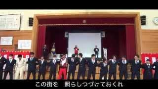 十和田西高等学校『バラ色の人生への旅立ちの会』 みんなの『愛』『人間...
