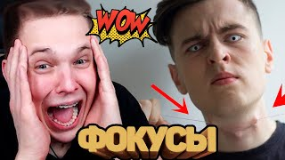 MAGIC FIVE И ТИМА МАЦОНИ!! СУПЕР ФОКУСЫ В ЧАТРУЛЕТКЕ | Дима Евтушенко | M5