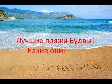 ОСТРОВ СВЯТОЙ СТЕФАН, ЧЕРНОГОРИЯ: фото, видео
