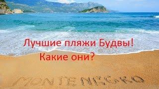 Знакомство с Будвой или какие пляжи в Будве? Часть 1(Будва - город в Черногории, расположен в центральной части адриатического побережья страны. Город основан..., 2016-08-25T07:19:55.000Z)