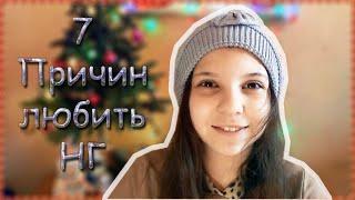 видео Почему я люблю Новый Год