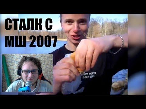 Мой 2007. Сталк с МШ и не только!
