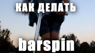 (БАР) Как сделать BarSpin НА САМОКАТЕ