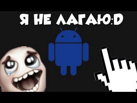 Как сделать , чтобы Андроид не лагал!) Без РУТ и ПРОГРАММ)