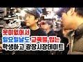방학동 모자가정3부 - 옷이없는 중학생을 위해 광장시장데이트! - YouTube