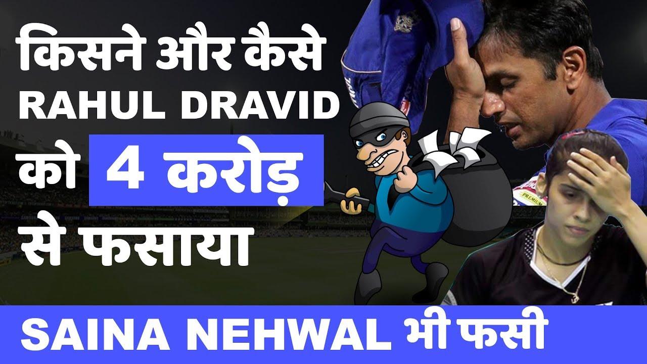 किसने फसाया Rahul Dravid को?