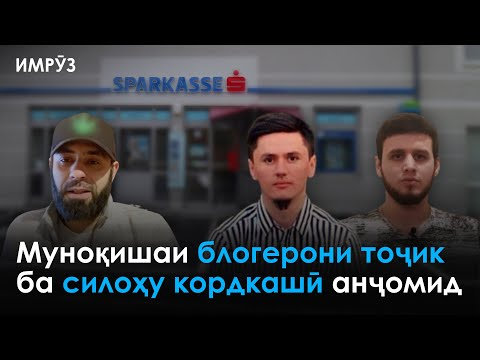 ▶️Барномаи хaбарии ИМРӮЗ - 18.02.2021 | AZDА TV | برنامه ای خبری امروز اخبار تاجیکستان