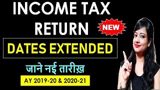 GOOD NEWS DATES EXTENDED FOR INCOME TAX RETURN 2019 20, NEW DATE FOR ITR AY 2019 20 & 2020 21