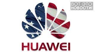 Что будет с Huawei и новая стратегия Sony - ВОТ ЭТО НОВОСТИ!