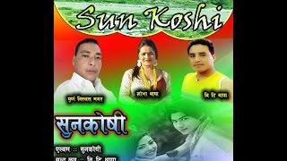 New Lok Dohori Song 2074/2017 |   sunkoshi= Shova Thapa & Purna Nishchal Magar