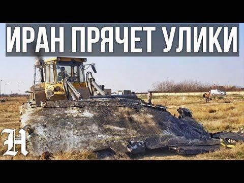 Иран прячет кабину самолета и уничтожает детали бульдозером. Украина МАУ Boeing 737 PS752 flight 752